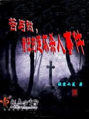 小说《苦与甜,错位的连环杀人事件》