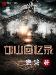小说《邙山回忆录》