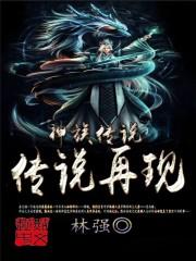 小说《神族传说传说再现》