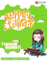 小说《琴师的江湖日常》