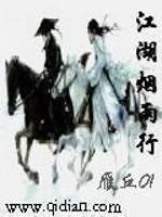 小说《江湖烟雨行》
