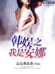小说《韩娱之我是安娜》