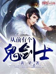 小说《从前有个鬼剑士》