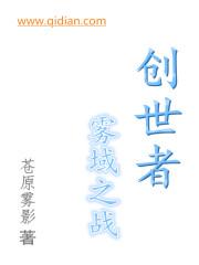 小说《创世者雾域之战》