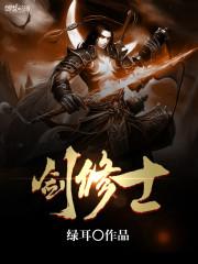 小说《剑修士》