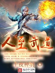 小说《人至武道》