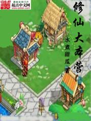 小说《修仙大本营》