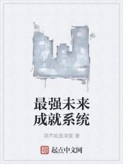 小说《最强未来成就系统》
