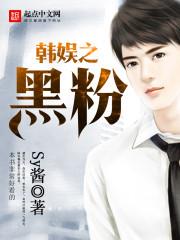 小说《韩娱之黑粉》