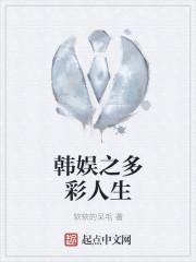 小说《韩娱之多彩人生》