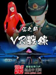 小说《VR战线》