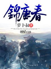 小说《锦唐春》
