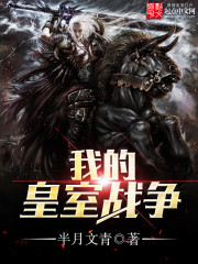 小说《我的皇室战争》