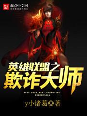 小说《英雄联盟之欺诈大师》