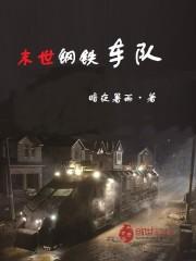 小说《末世钢铁车队》