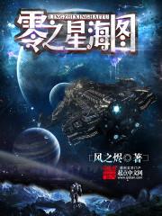 小说《零之星海图》