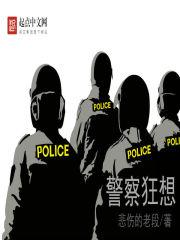 小说《美剧之警察狂想》