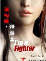 小说《请叫我斗士》