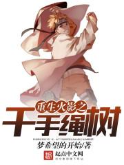 小说《重生火影之千手绳树》