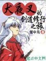 小说《犬夜叉的剑道修行之旅》