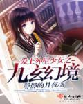 小说《爱上外星少女之九玄幻境》