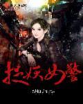 小说《捉妖女警》