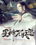 小说《星神不凡恋》