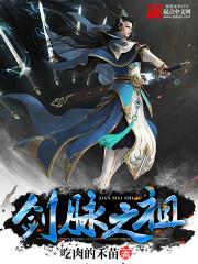 小说《剑脉之祖》