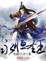 小说《永恒圣王》