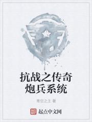 小说《抗战之传奇炮兵系统》