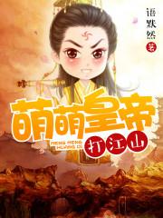 小说《萌萌皇帝打江山》
