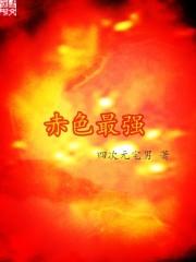 小说《赤色最强》