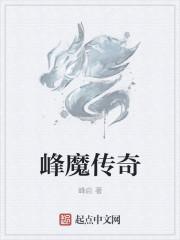 小说《峰魔传奇》