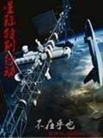 小说《星际特别行动》