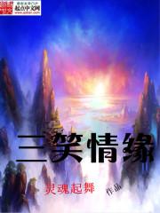 小说《三笑情缘》