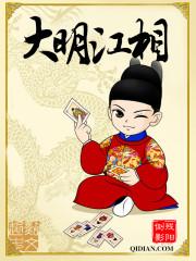 小说《大明江相》