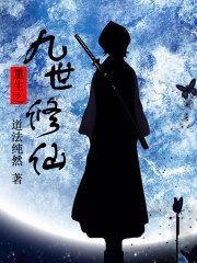 小说《重生之九世修仙》