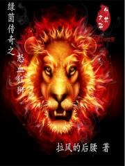 小说《绿茵传奇之怒血狂狮》