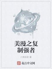 小说《美漫之复制强者》