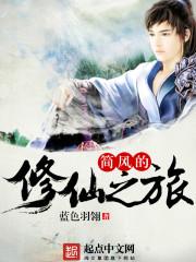 小说《简风的修仙之旅》