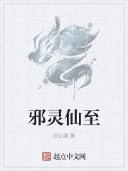 小说《邪灵仙至》
