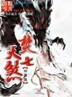 小说《焚天七煞》