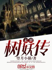 小说《末世树妖传》