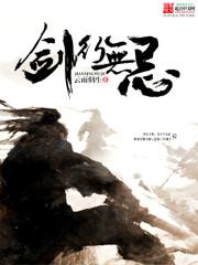 小说《剑行无忌》