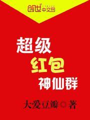 小说《超级红包神仙群》