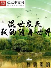 小说《混世农民之我的随身世界》