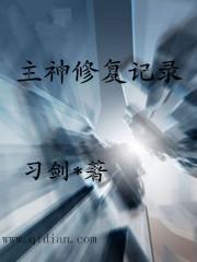 小说《主神修复记录》