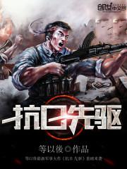 小说《抗日先驱》