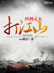 小说《回到元末打江山》