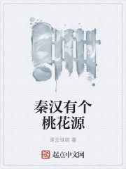 小说《秦汉有个桃花源》